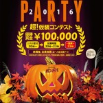 HALLOWEEN PARTY「超!仮装コンテスト」