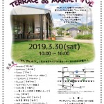 TERRACE do MARKET ハル (3/30)