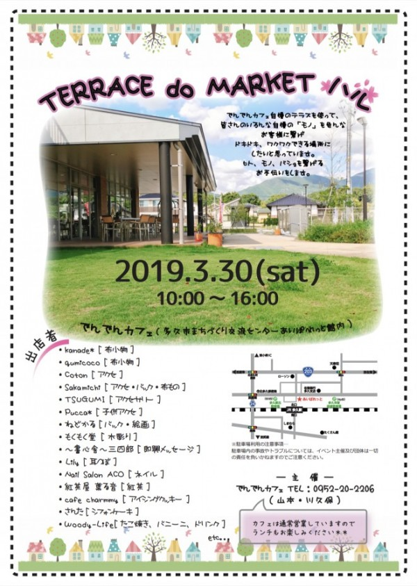 TERRACE do MARKET ハル
