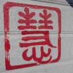 ウォールペイント第2弾 朱印(慧)