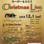 キーボー&GG5 クリスマスライブ(12/1)