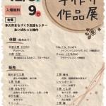 手作り作品展(12/8.9)