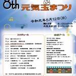 軽トラ市多久&元気玉まつり(5/12)