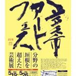 多久市アートフェス 2019(5/19~5/26)