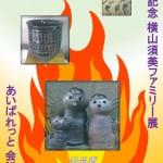 横山須美米寿記念ファミリー展(4/28~5/5)