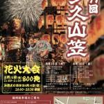 第71回 多久山笠開催のお知らせ(8/15・16)