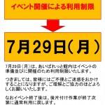 イベント開催に伴う利用制限のお知らせ(7/29)