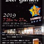 ビアガーデン「ホシノミ」2019(7/26・27)