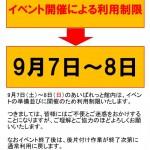 イベント開催に伴う利用制限のお知らせ(9/7~8)