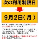 館内利用制限日のご案内(9/2)