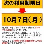 館内利用制限日のご案内(10/7)