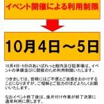 イベント開催に伴う利用制限のお知らせ(10/4~5)