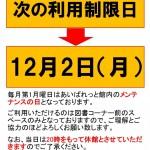 館内利用制限日のご案内(12/2)