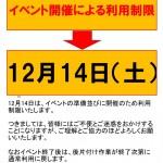 イベント開催に伴う利用制限のお知らせ(12/14)