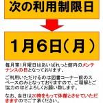 館内利用制限日のご案内(1/6)