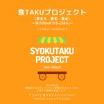 食TAKUプロジェクトで飲食店を応援しよう!